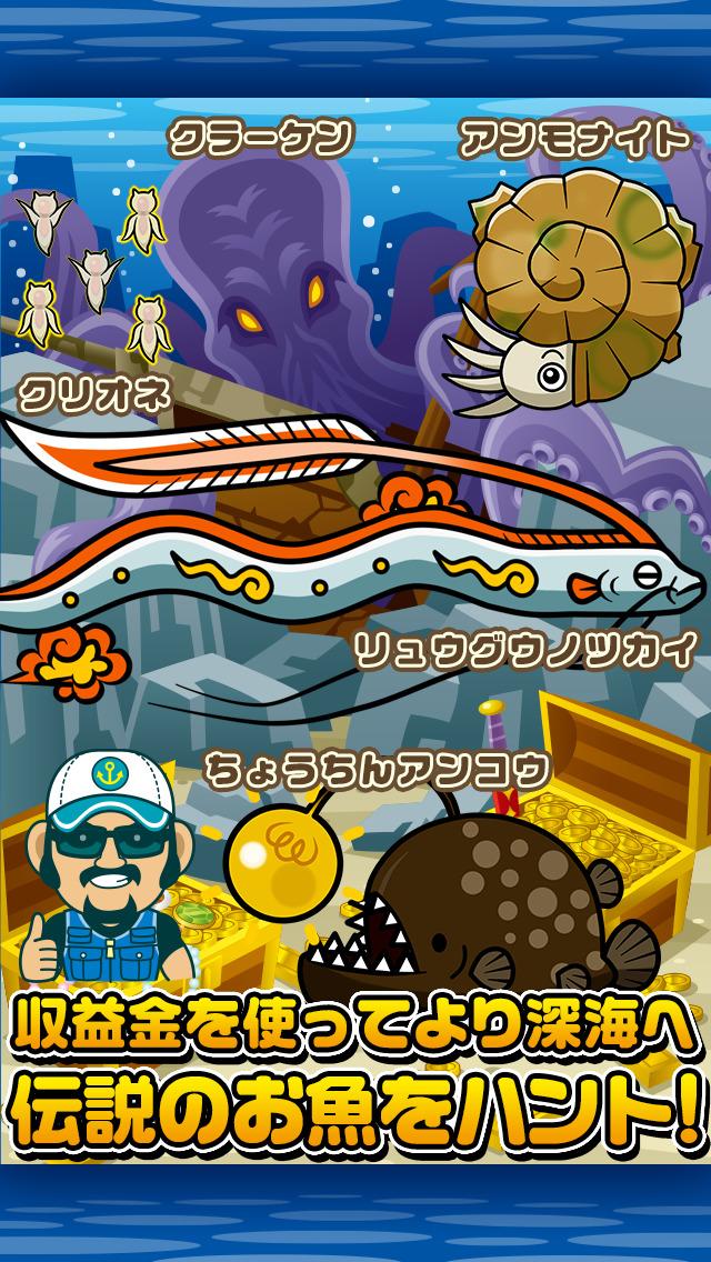 おさかなハンター~伝説のお魚を捕まえよう!!~のスクリーンショット_3