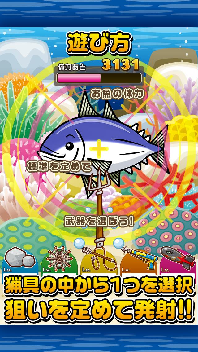 おさかなハンター~伝説のお魚を捕まえよう!!~のスクリーンショット_4