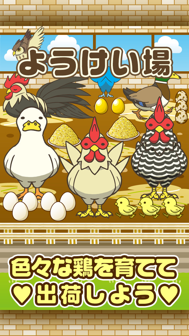 ようけい場~鶏を育てる楽しい育成ゲーム~のスクリーンショット_1