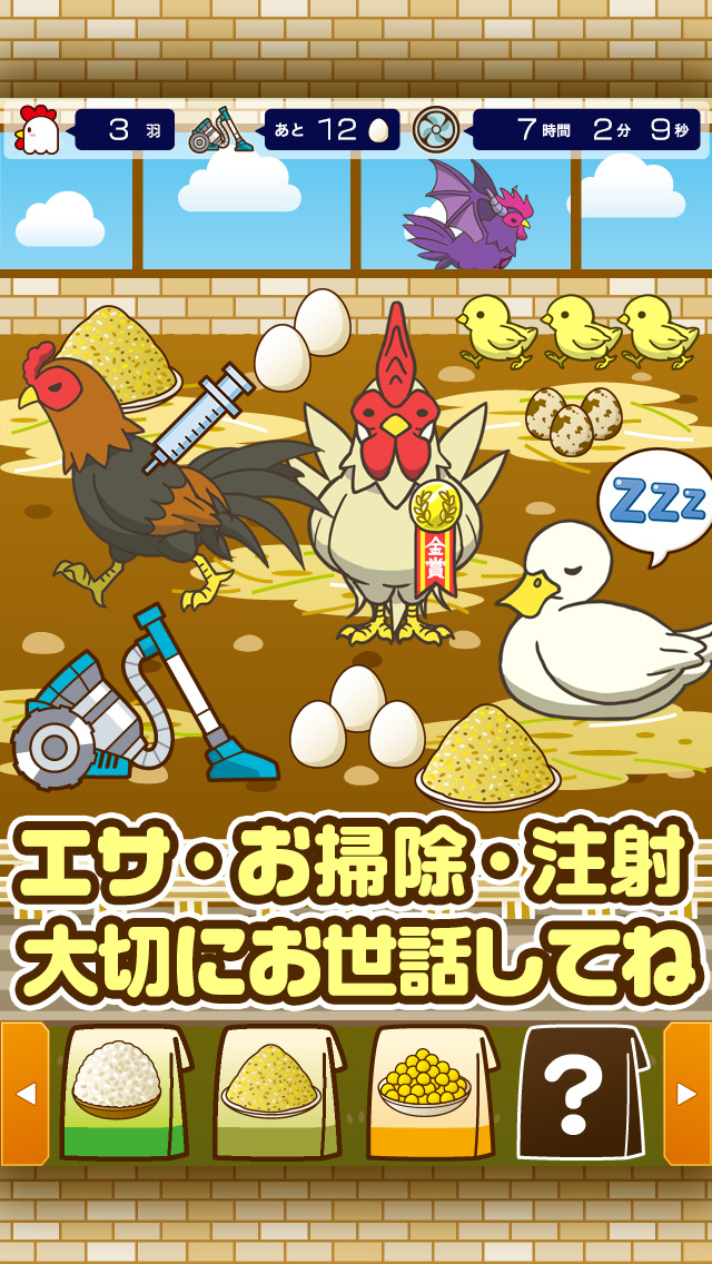 ようけい場~鶏を育てる楽しい育成ゲーム~のスクリーンショット_2