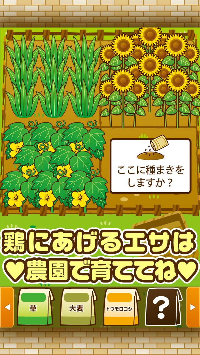 ようけい場~鶏を育てる楽しい育成ゲーム~のスクリーンショット_3