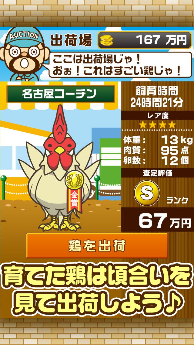 ようけい場~鶏を育てる楽しい育成ゲーム~のスクリーンショット_4