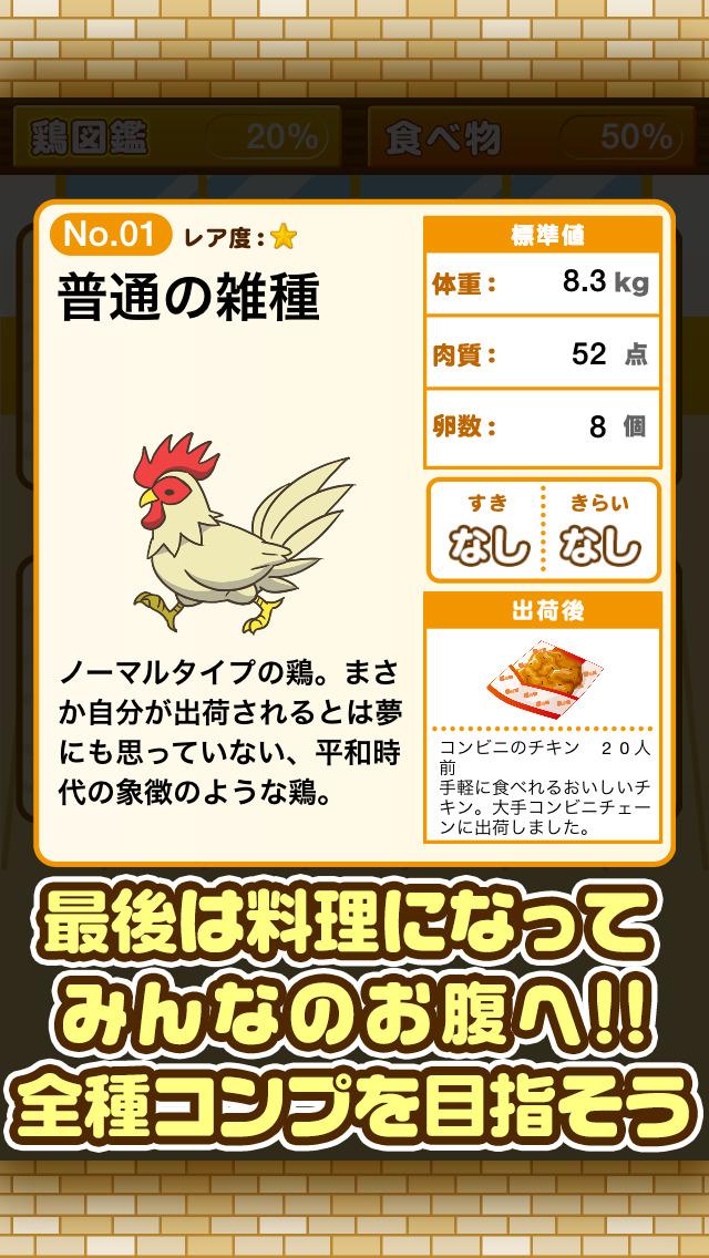 ようけい場~鶏を育てる楽しい育成ゲーム~のスクリーンショット_5