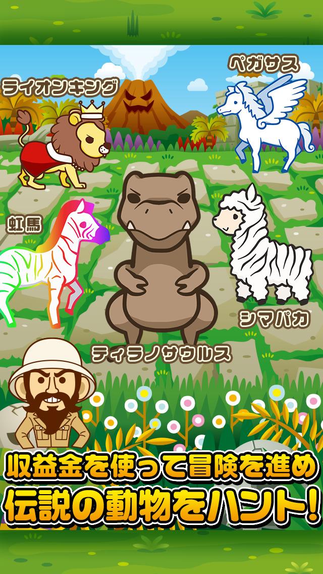 どうぶつハンター~伝説の動物を捕まえよう!!~のスクリーンショット_3