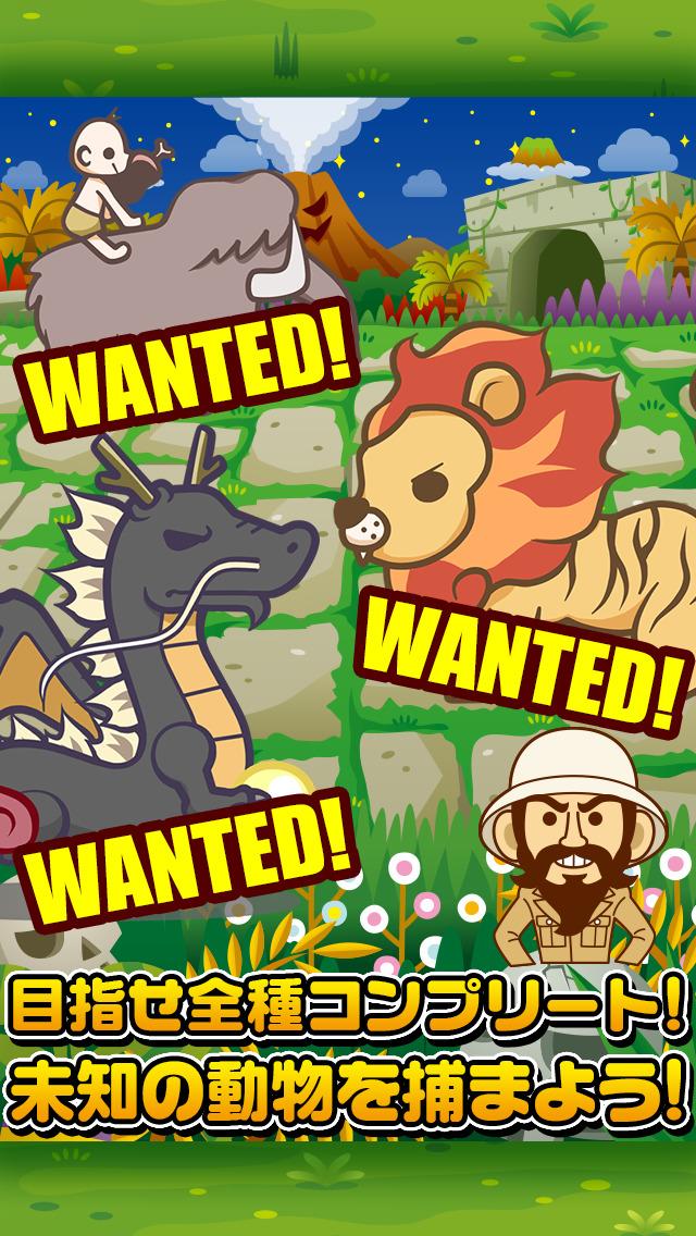 どうぶつハンター~伝説の動物を捕まえよう!!~のスクリーンショット_5