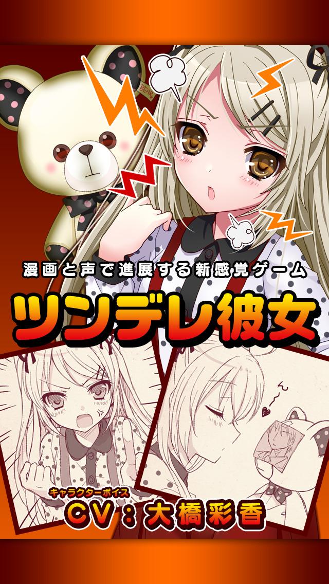 ツンデレ彼女~漫画と声で進展する新感覚ゲーム~のスクリーンショット_1