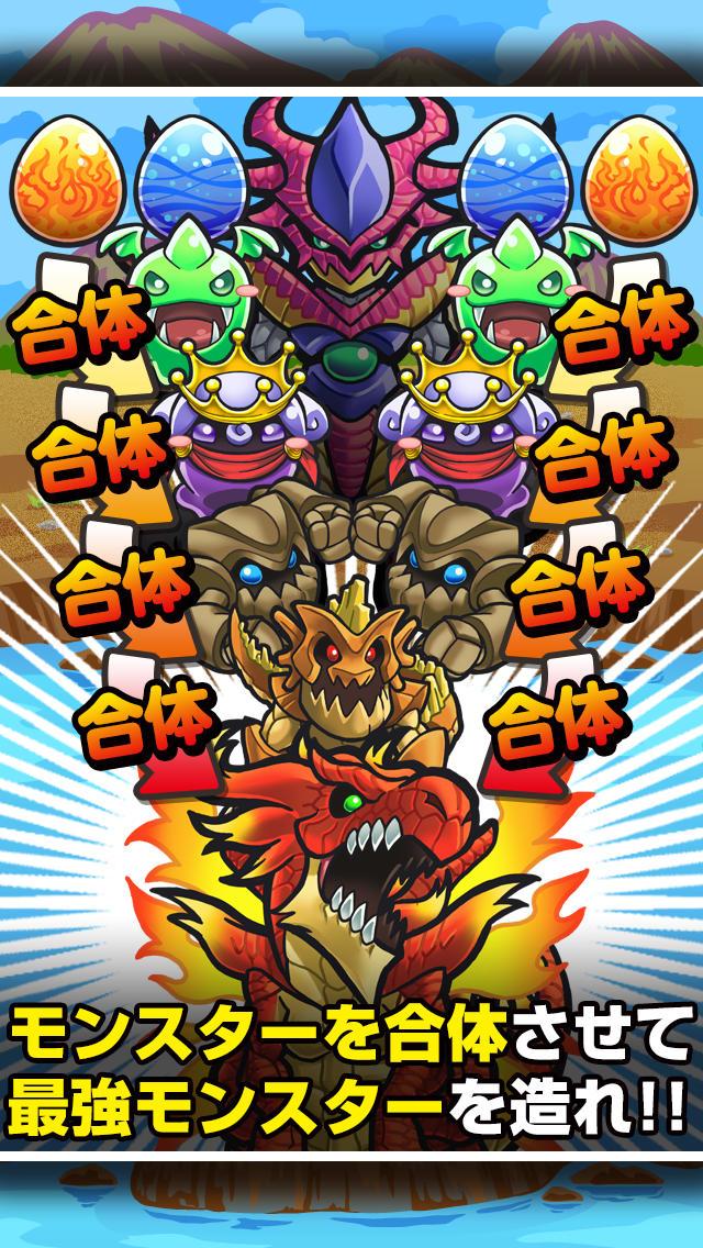 がったいモンスター!~超ハマるパズルゲーム~のスクリーンショット_1