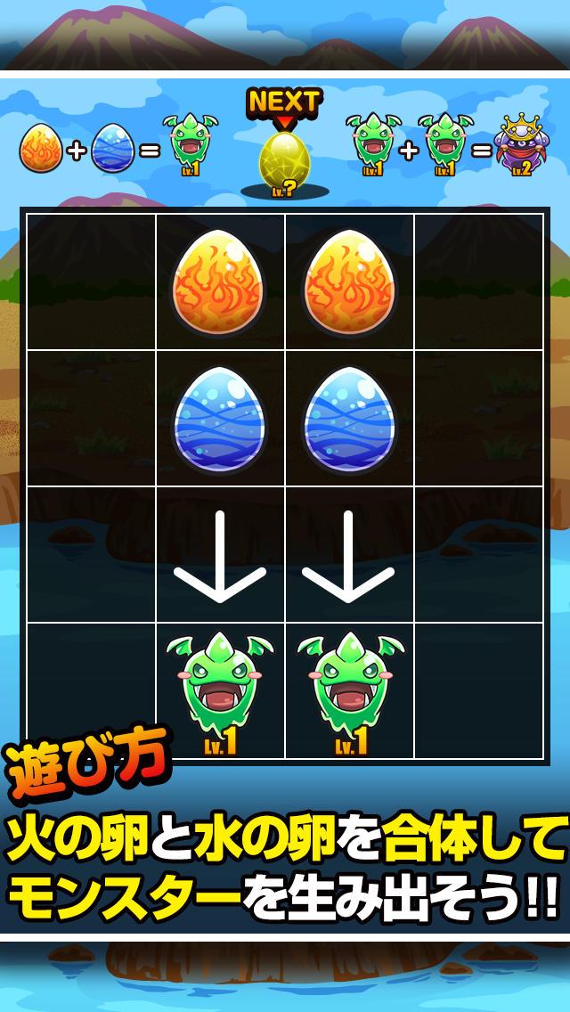 がったいモンスター!~超ハマるパズルゲーム~のスクリーンショット_2