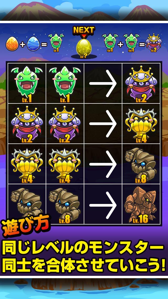 がったいモンスター!~超ハマるパズルゲーム~のスクリーンショット_3