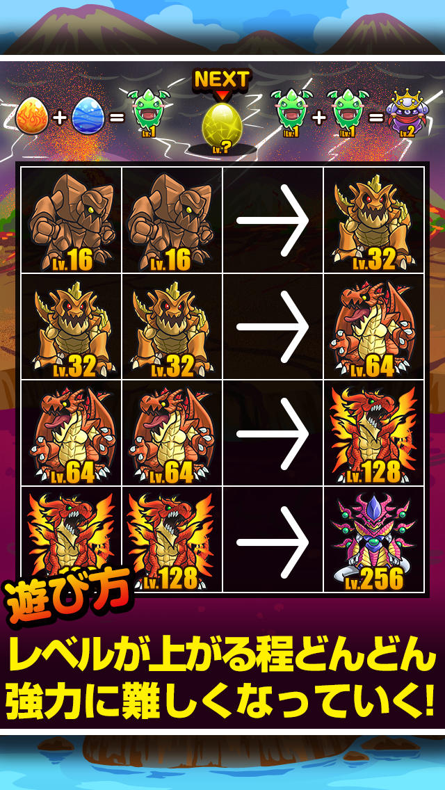 がったいモンスター!~超ハマるパズルゲーム~のスクリーンショット_4