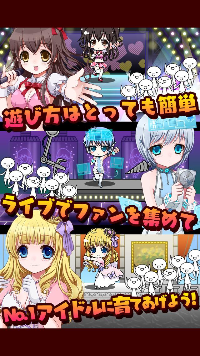俺のアイドル!~漫画で進展する新感覚ゲーム~のスクリーンショット_3