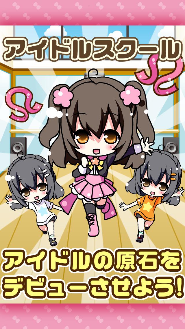 アイドルスクール~可愛い女の子を育てる楽しい育成ゲーム~のスクリーンショット_1