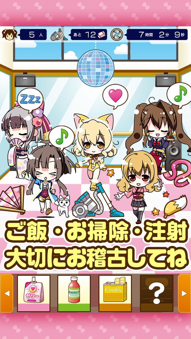 アイドルスクール~可愛い女の子を育てる楽しい育成ゲーム~のスクリーンショット_2