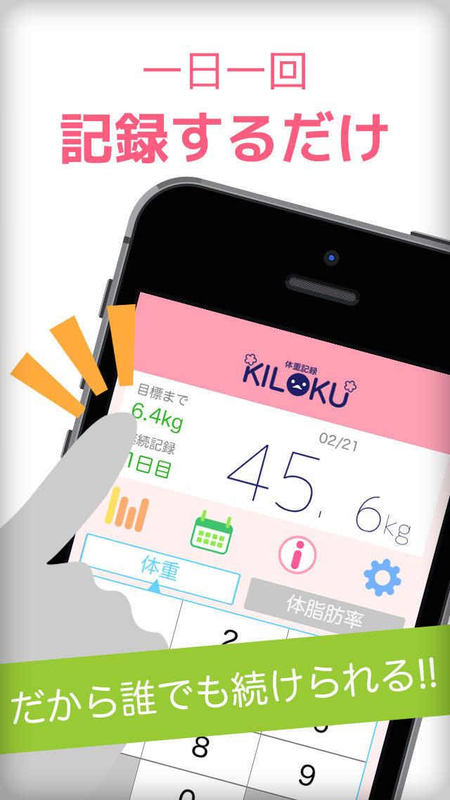 ダイエットの極意は体重記録 ~KILOKU~のスクリーンショット_2