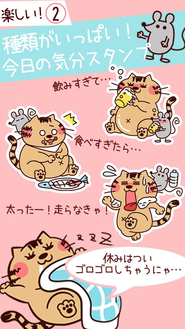 かわいい!*記録ダイエット*ネコと毎日記録ダイエットしよう!のスクリーンショット_3