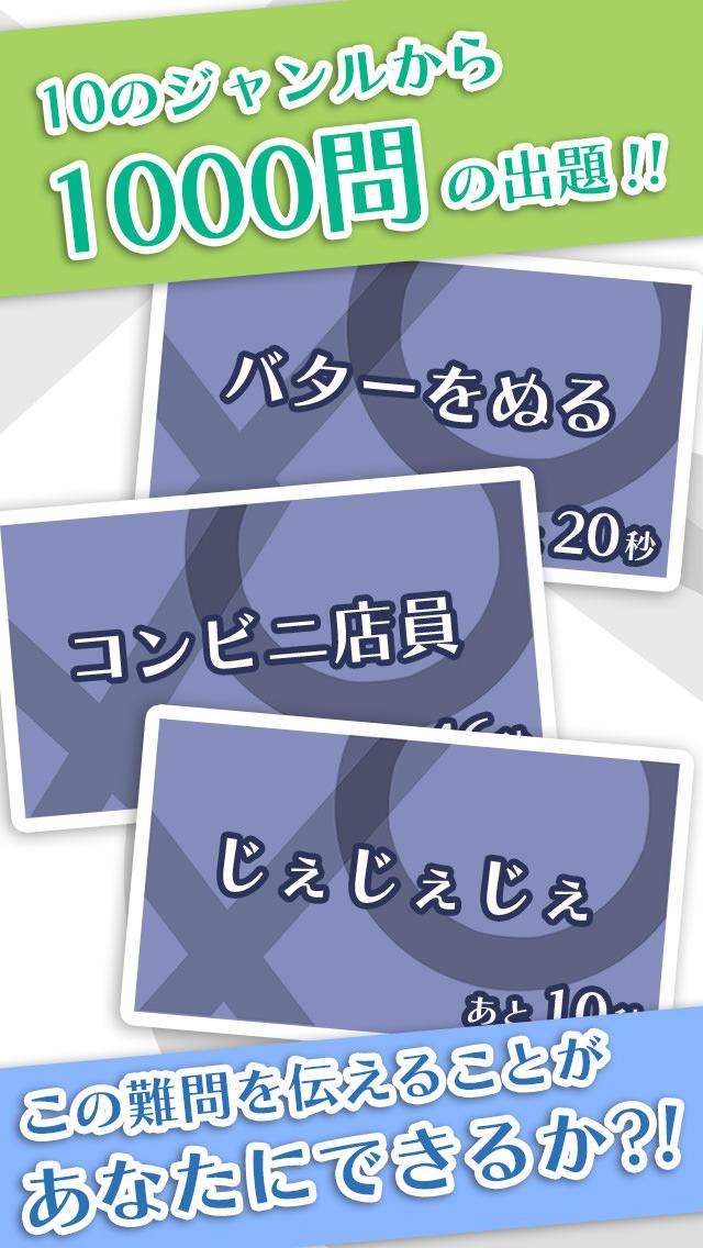 パーティゲームの決定版 飲み会/宴会/合コンで盛り上がる ジェスチャーのスクリーンショット_2