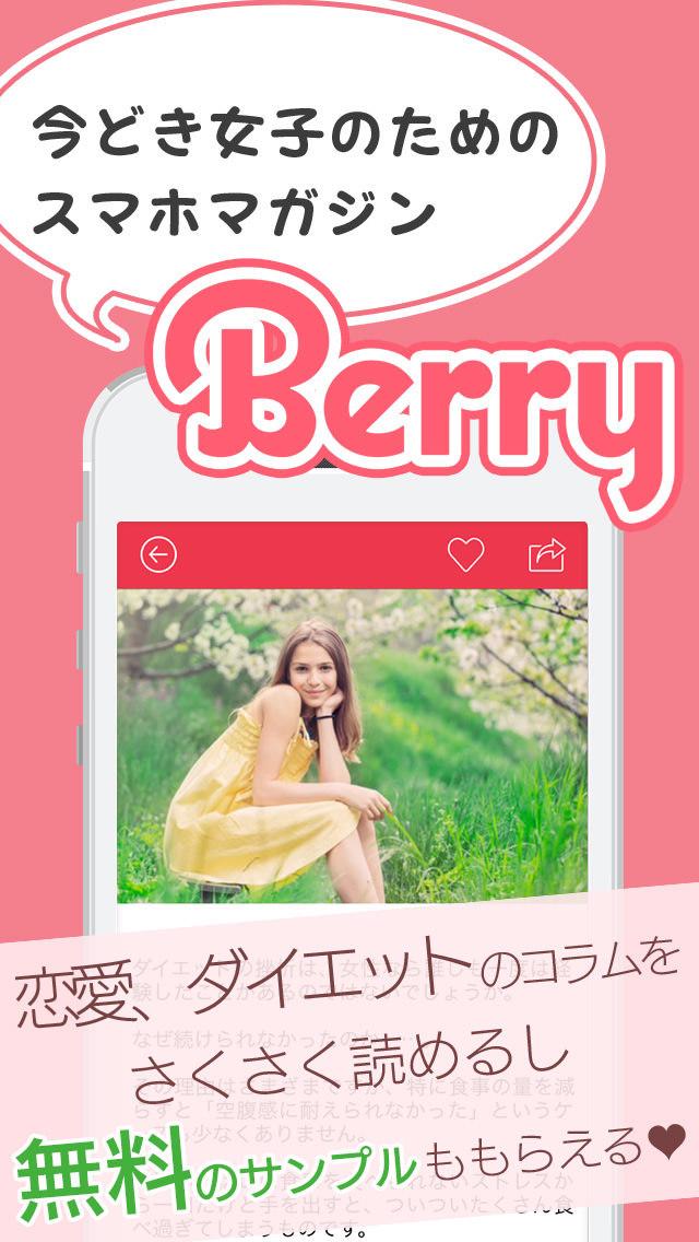 女子のためのスマホマガジンBerryのスクリーンショット_1