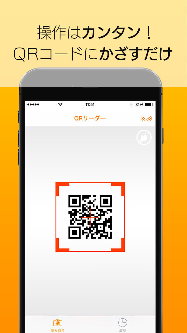QR Code Reader for iPhoneのスクリーンショット_1