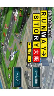 ぼくは航空管制官 RUNWAY STORY 大阪 Liteのスクリーンショット_1