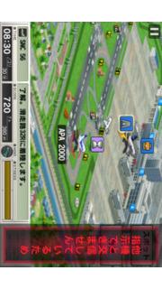 ぼくは航空管制官 RUNWAY STORY 大阪 Liteのスクリーンショット_5