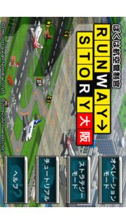 ぼくは航空管制官 RUNWAY STORY 大阪のスクリーンショット_1