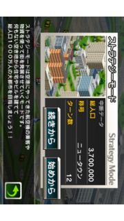 ぼくは航空管制官 RUNWAY STORY 大阪のスクリーンショット_4