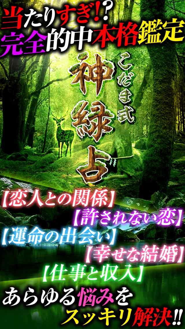 【[人気]神的中】松下こだま式神緑占 -恋の才覚と運命を知る占いアプリ-のスクリーンショット_1
