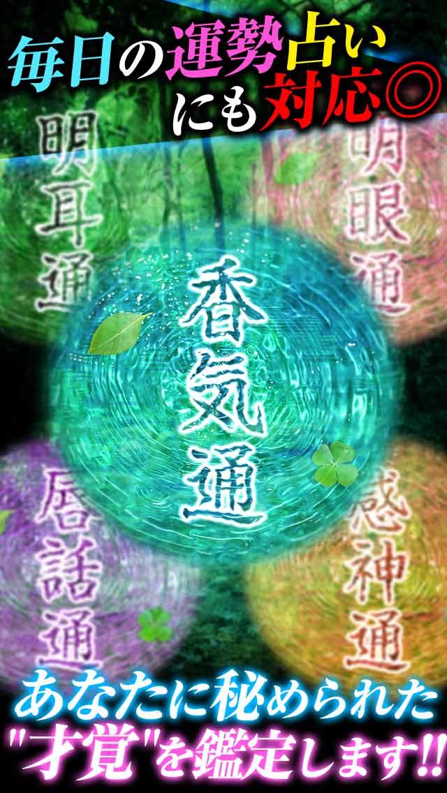 【[人気]神的中】松下こだま式神緑占 -恋の才覚と運命を知る占いアプリ-のスクリーンショット_2