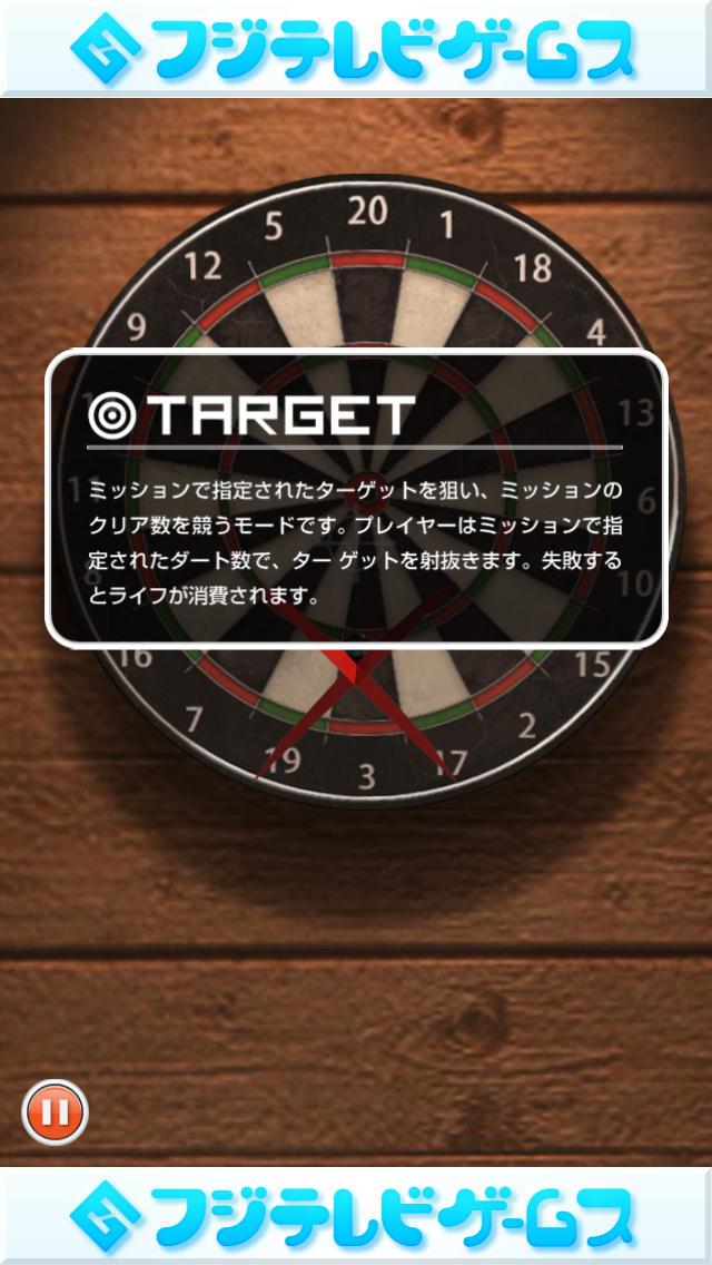 ダーツの達人 ~DARTS WORLD SHOT~のスクリーンショット_4