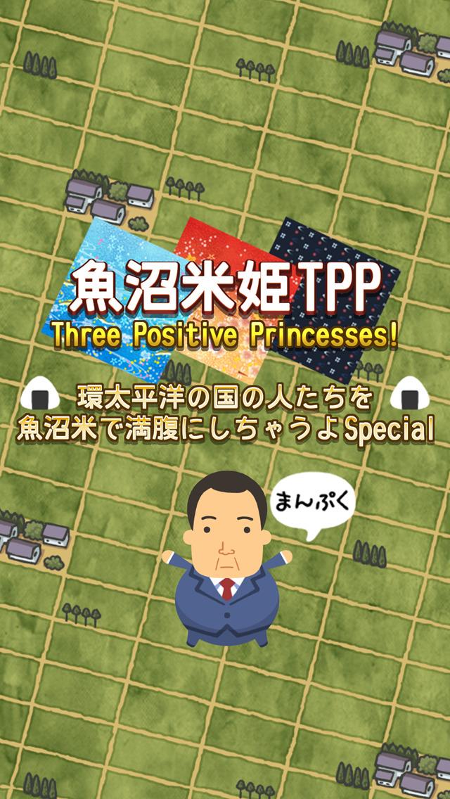 魚沼米姫TPP~環太平洋の国の人たちを魚沼米で満腹にしちゃうよSpecial~のスクリーンショット_1