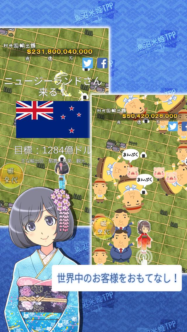 魚沼米姫TPP~環太平洋の国の人たちを魚沼米で満腹にしちゃうよSpecial~のスクリーンショット_3