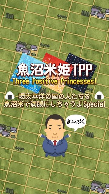 魚沼米姫TPP ~環太平洋の国の人たちを満腹にしちゃうよ~のスクリーンショット_1