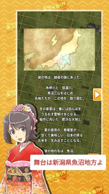 魚沼米姫TPP ~環太平洋の国の人たちを満腹にしちゃうよ~のスクリーンショット_2