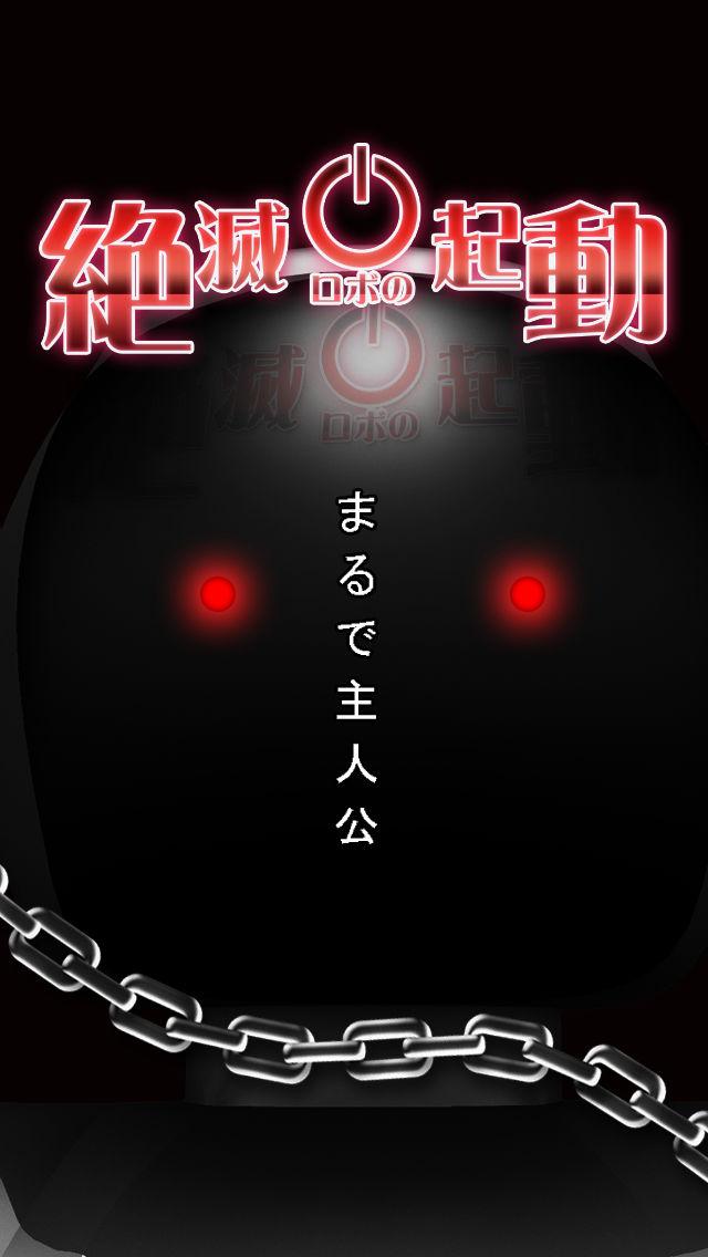 脱出ゲーム 絶滅ロボの起動のスクリーンショット_1
