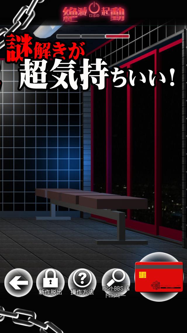 脱出ゲーム 絶滅ロボの起動のスクリーンショット_3