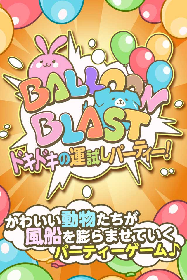 Balloon Blast ドキドキの運試しパーティー!のスクリーンショット_1