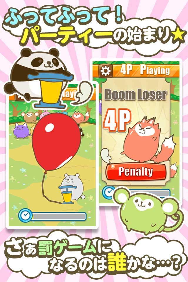 Balloon Blast ドキドキの運試しパーティー!のスクリーンショット_3