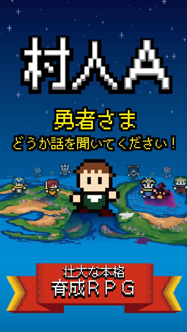 村人A「勇者さまどうか話を聞いてください」 RPG風の育成のスクリーンショット_1
