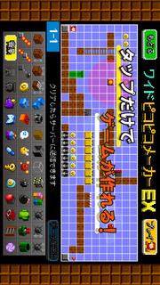 【ワイド版】アクション作ろう。ピコピコメーカーEXのスクリーンショット_1