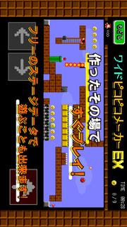 【ワイド版】アクション作ろう。ピコピコメーカーEXのスクリーンショット_3