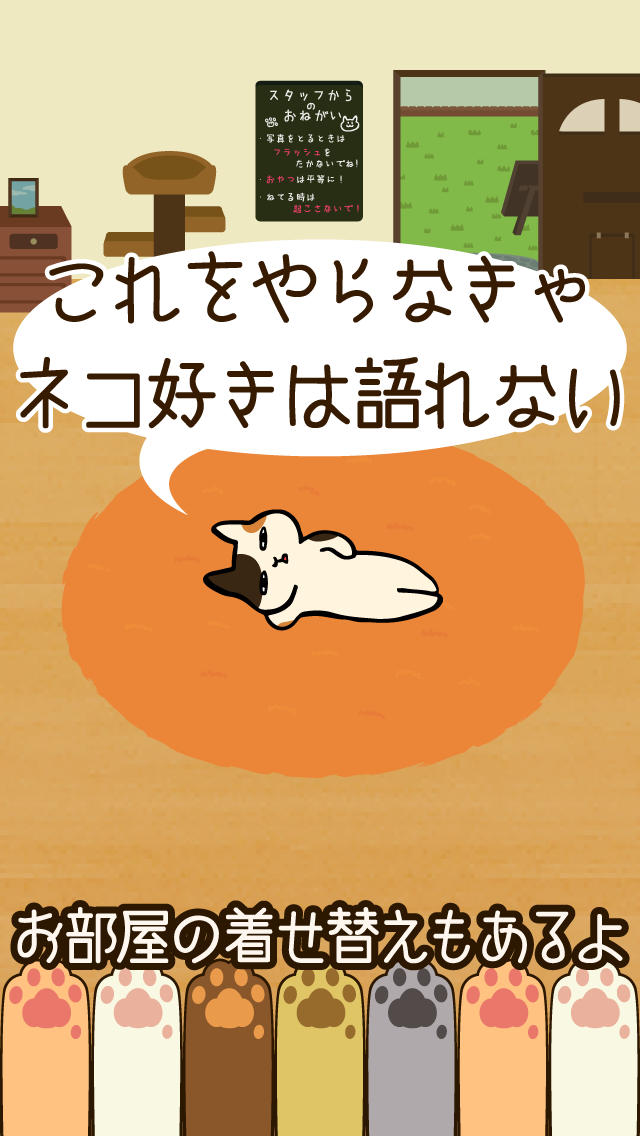 くっつき猫カフェ。ねこ好き必見。ネコ店長の育成ゲーム(放置系)のスクリーンショット_1
