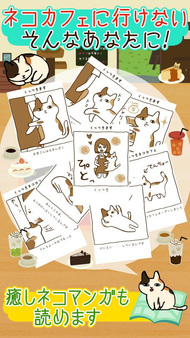 くっつき猫カフェ。ねこ好き必見。ネコ店長の育成ゲーム(放置系)のスクリーンショット_3