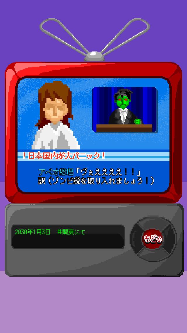 ピコピコ†ゾンビハザード。浸食型の育成ゲームのスクリーンショット_2
