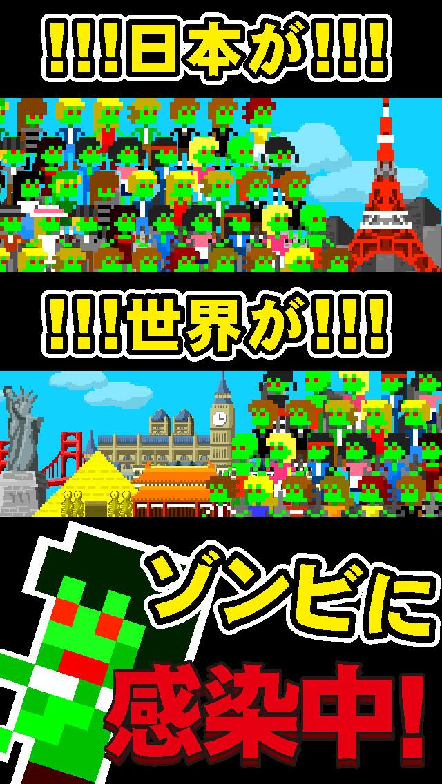 ピコピコ†ゾンビハザード。浸食型の育成ゲームのスクリーンショット_4