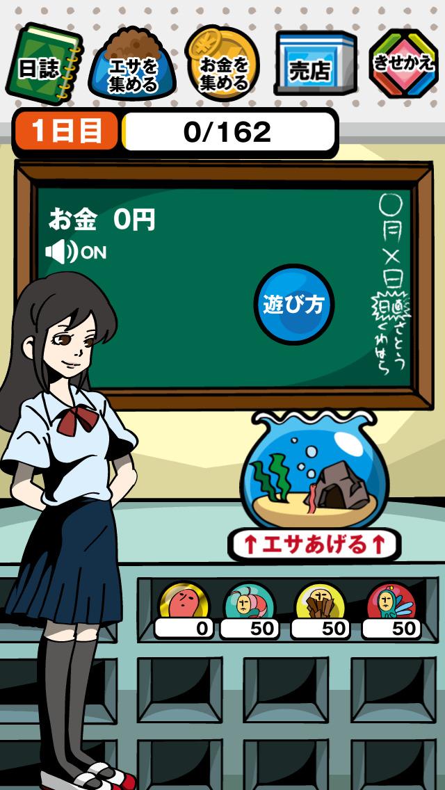 学校で触手を飼ってみた。育成ゲーム。のスクリーンショット_3