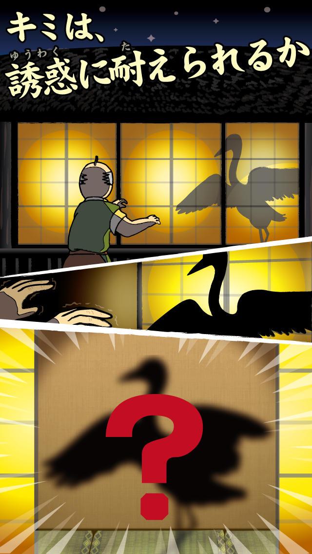 鶴の恩返し。この誘惑ヤバっのスクリーンショット_1