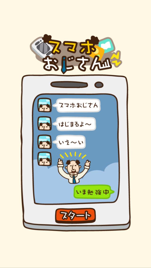 オジタルライフ!スマホおじさんのスクリーンショット_1