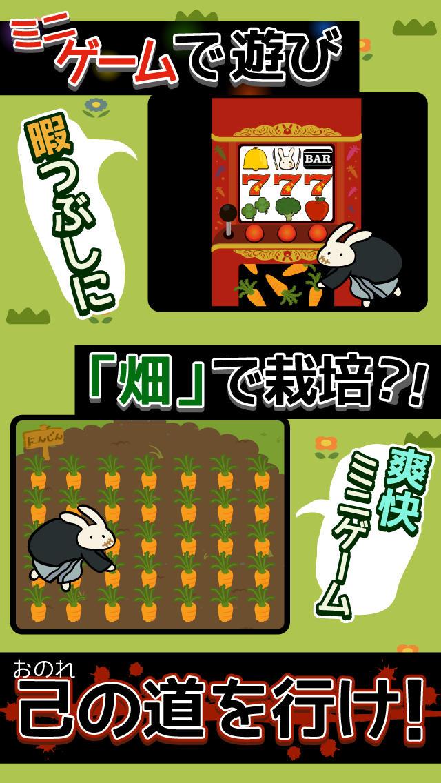 兎ファミリー 赤い屋根のおうち。マンガが進む育成ゲームのスクリーンショット_4