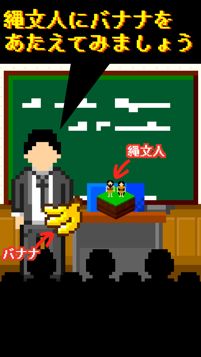縄文人観察キット  【放置・育成】のスクリーンショット_1