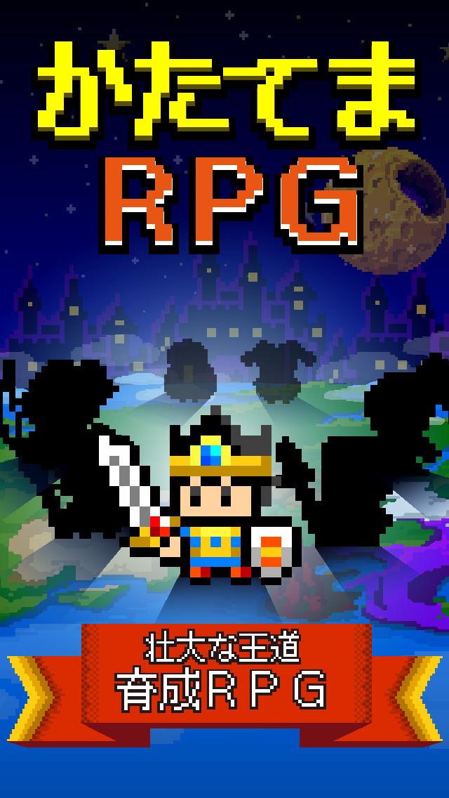 かたてまRPGのスクリーンショット_1